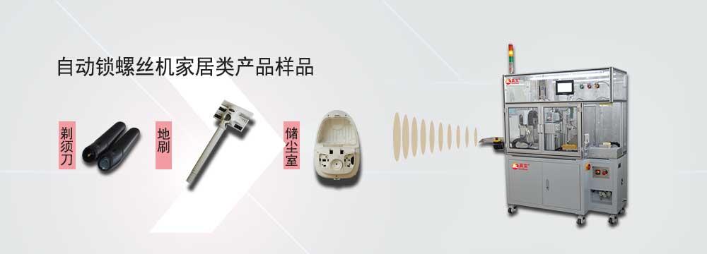 家居用品_嘉宝家居用品螺丝机客户样品【图集-1】 - 苏州嘉宝螺丝机设备运用于家居用品案例