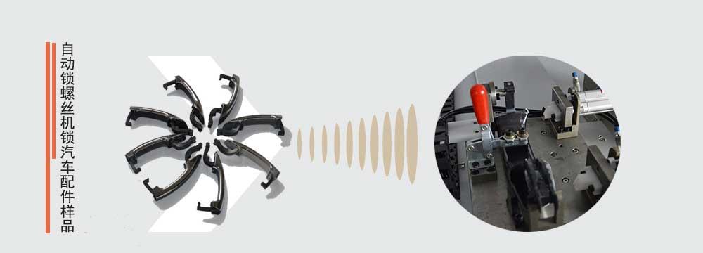 汽车配件_嘉宝汽车配件螺丝机客户样品【图集-1】 - 苏州嘉宝螺丝机设备运用于汽车配件案例