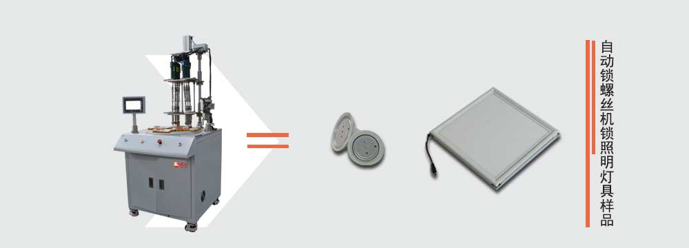 照明灯具_嘉宝照明灯具螺丝机客户样品【图集-1】 - 苏州嘉宝螺丝机设备运用于照明灯具案例
