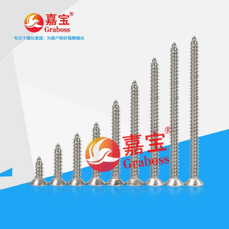 304不锈钢自攻螺丝十字沉头螺丝加长螺钉木螺丝平头螺丝钉M4-缩略图