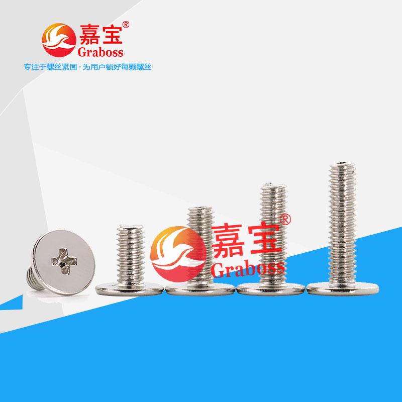 镀镍扁平头机牙螺丝薄边电子小螺丝 薄头大平头螺丝螺钉-缩略图