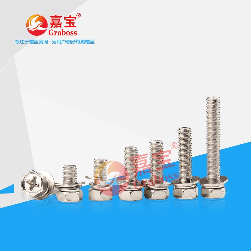 铁镀镍十字槽外六角三组合螺丝钉带平垫片弹垫凹穴组合螺栓-缩略图