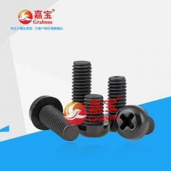 黑色圆头机牙螺丝 十字螺钉紧固件批发M2-M8