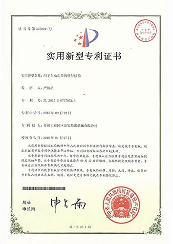 苏州嘉宝精密获得用于自动定位的付锁结构专利证书