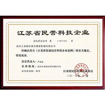 苏州嘉宝荣获江苏省民营科技企业称号