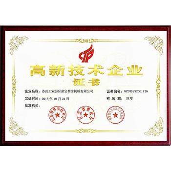 嘉宝自动送锁螺丝机厂家获得高新技术企业证书
