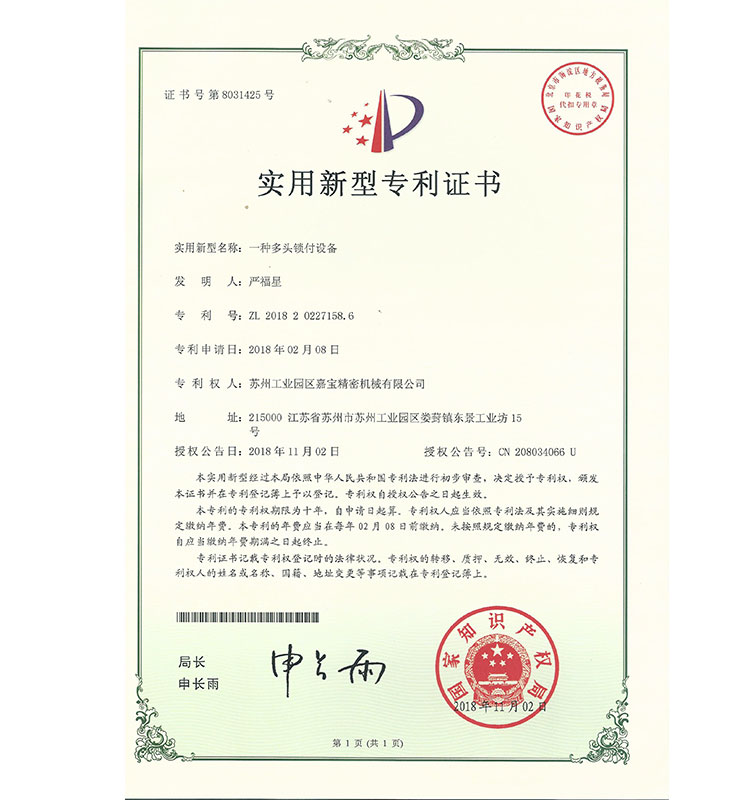 嘉宝自动螺丝机设备——一种多头锁付设备专利证书