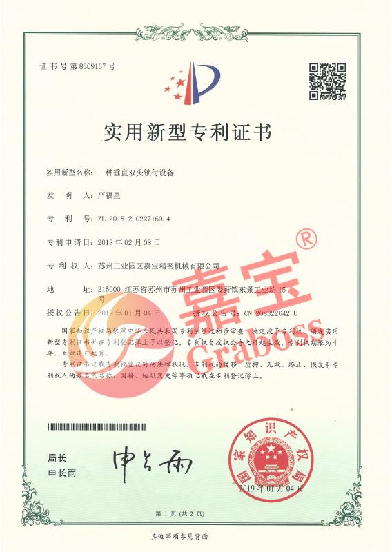 一种垂直双头锁付设备实用新型专利证书
