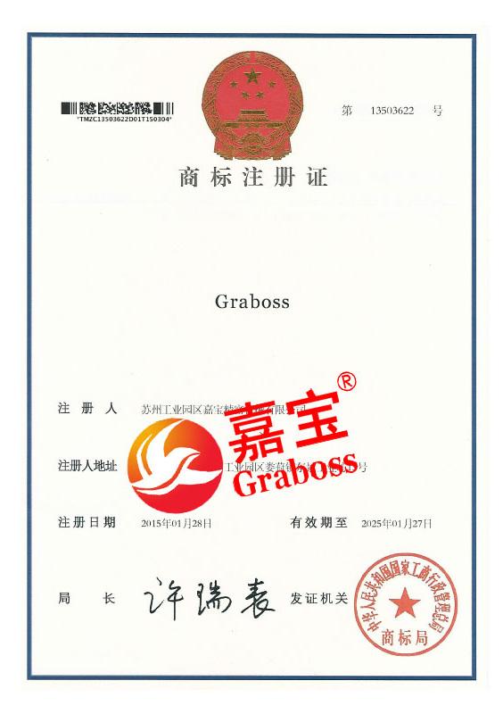 嘉宝精密机械有限公司Graboss商标注册证
