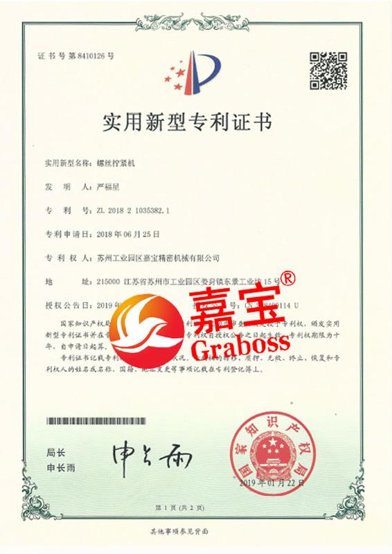 嘉宝自动拧螺丝机——螺丝拧紧机专利证书