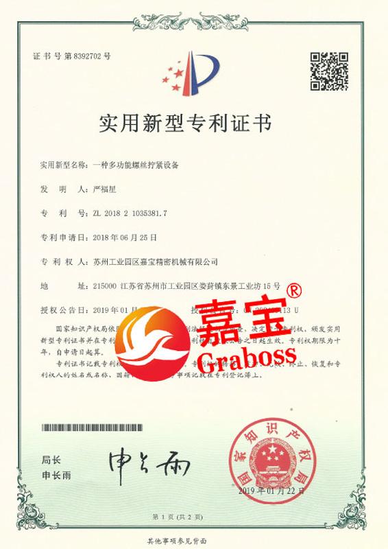 嘉宝螺丝机厂家一种多功能螺丝拧紧设备专利证书