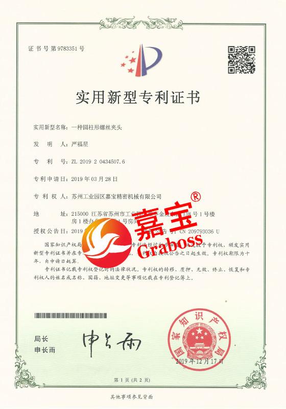 一种圆柱形螺丝夹头专利——苏州工业园区嘉宝精密机械有限公司