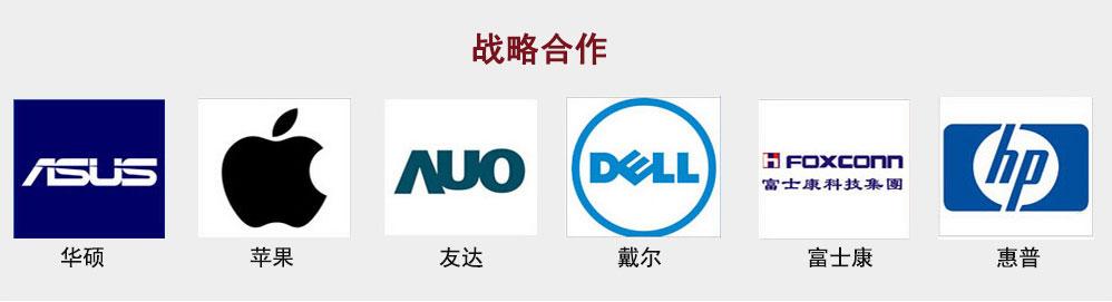 嘉宝提供自动送锁螺丝机设备的合作客户苹果、友达、华硕、富士康等公司形象图