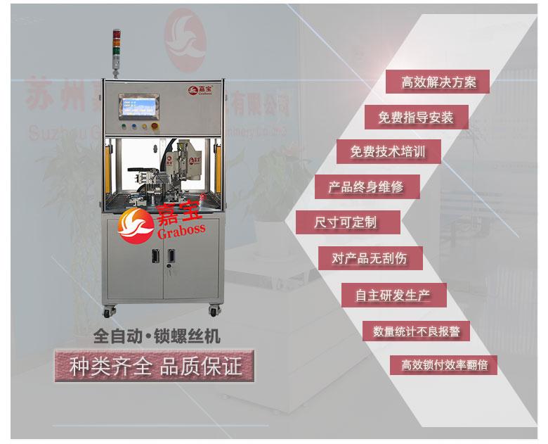 机器人自动锁螺丝机四轴机械手臂锁显示器底座理由图