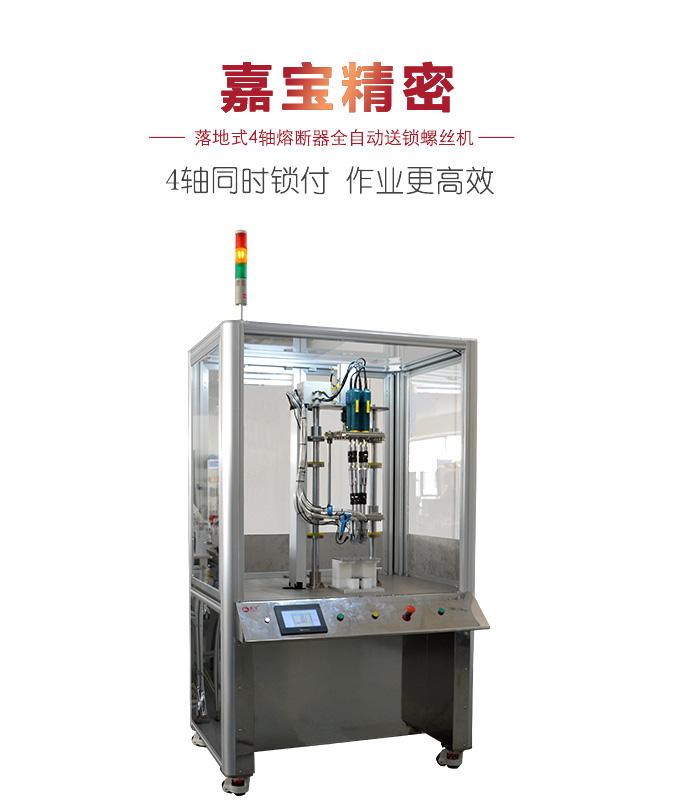 熔断器多轴全自动锁螺丝机图片
