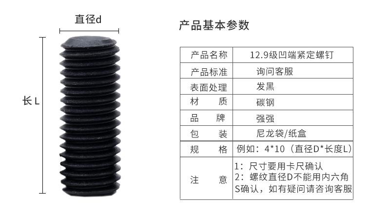 机米螺丝产品基本参数图