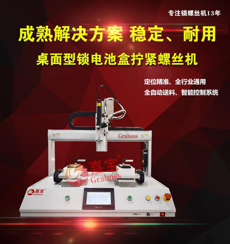 桌面型锁螺丝机_气吹式四轴锁电池盒螺丝机图片