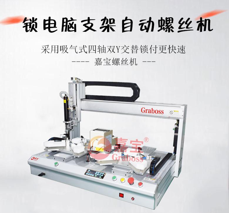 桌面双Y吸气式自动螺丝机图片