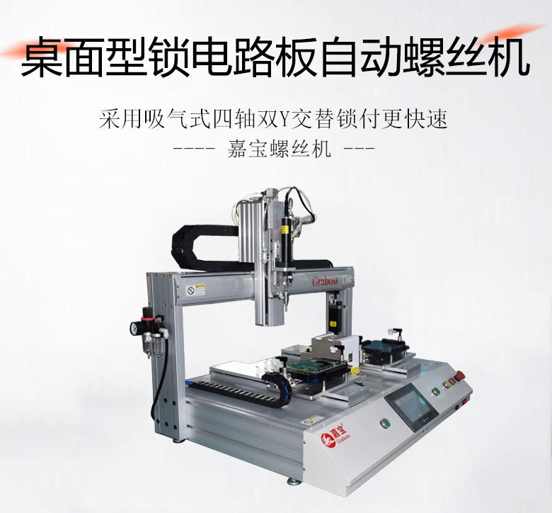 桌上型吸气式锁螺丝机-电路板拧紧机设备图片