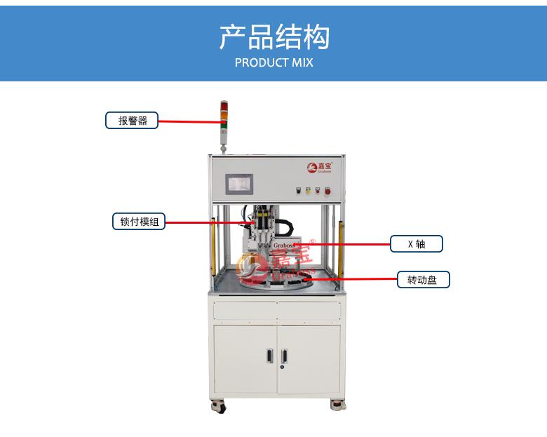 四轴气吹式锁健身器材螺丝机设备结构图