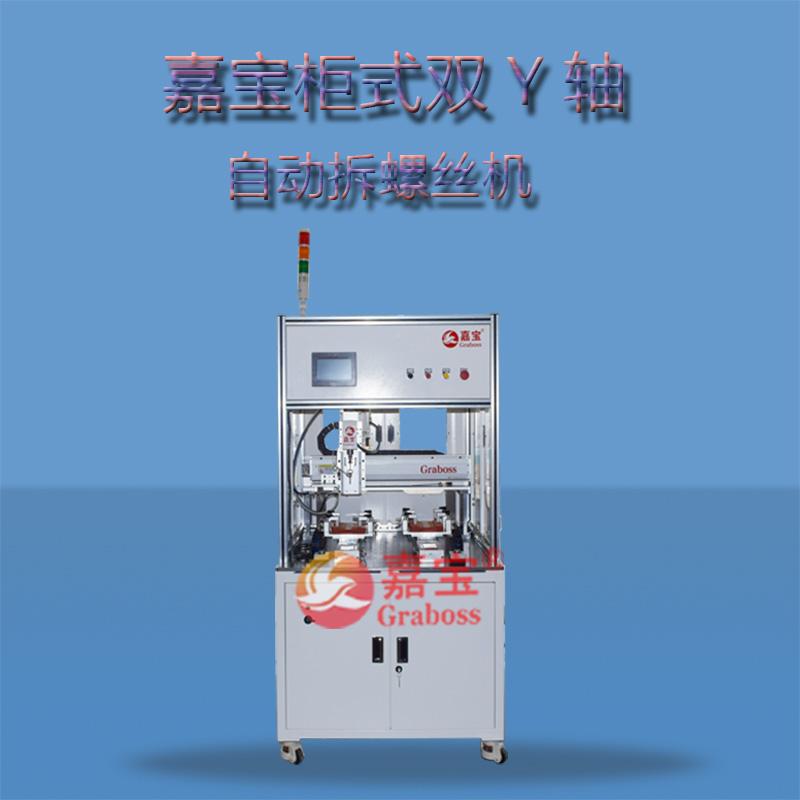 嘉宝双Y轴气吹式锁电子秤配件螺丝机图片