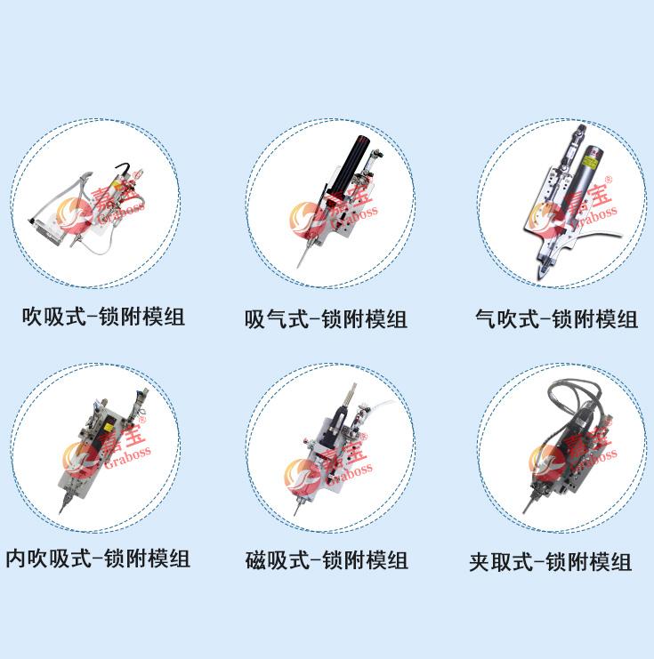 嘉宝内吸式电动起子拧紧模组产品推荐