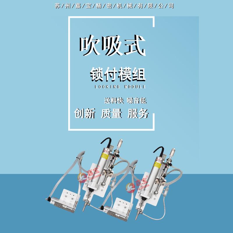 嘉宝吹吸式拧紧模组自动锁螺丝机专用电动起子
