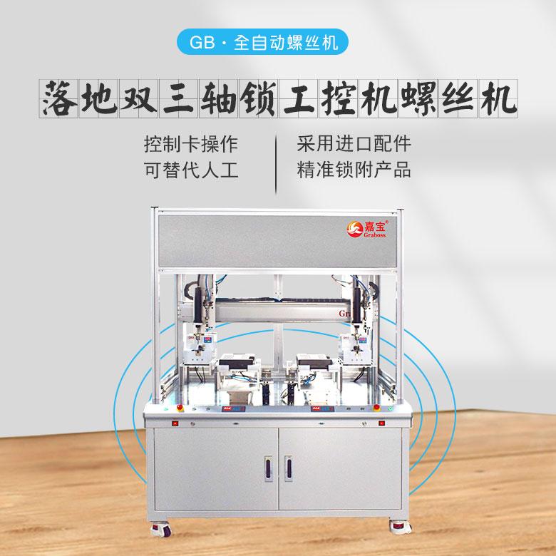 嘉宝落地式锁螺丝机双三轴锁工控机设备