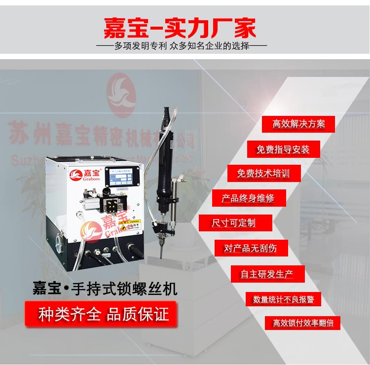 嘉宝GB-H5手持气吸式锁螺丝机功能图