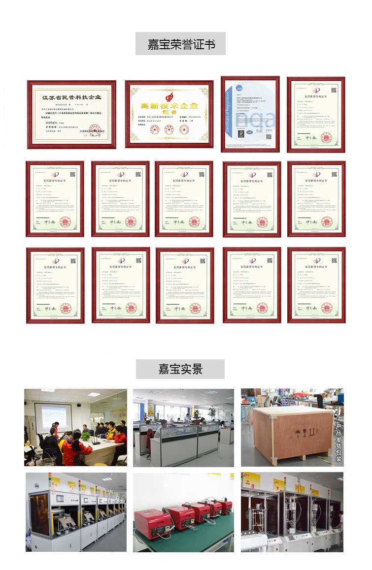 嘉宝GB-LY331落地式双工位锁笔记本后盖多轴螺钉机-荣誉证书和专利图