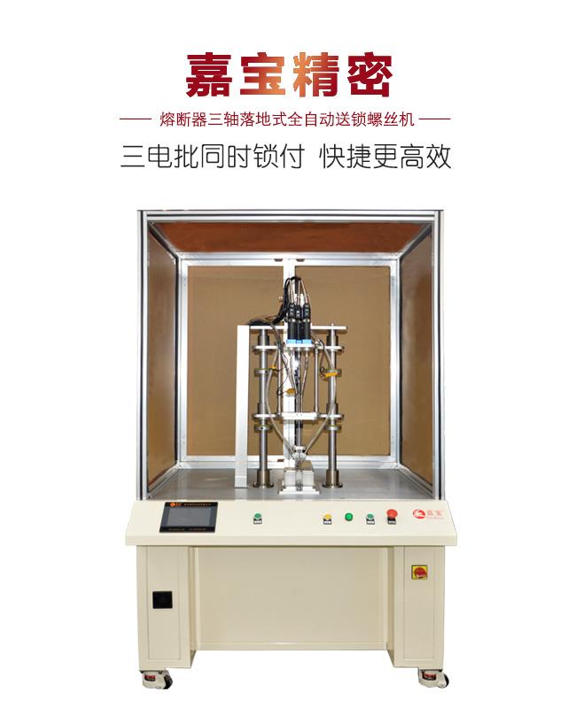 熔断器三轴落地式全自动拧螺丝机图片