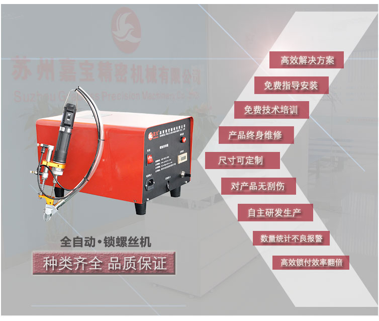 嘉宝GB-H2新款手持式半自动拧螺丝机-样图-6