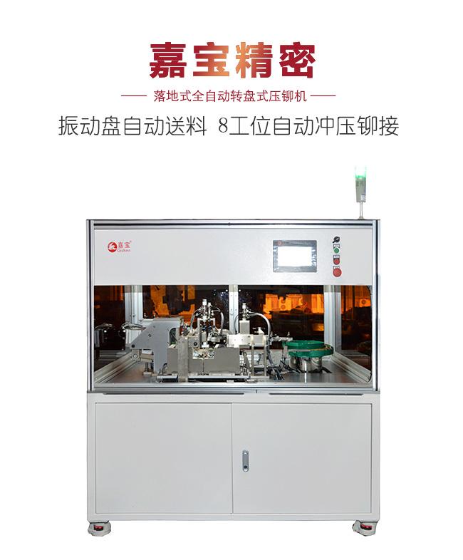 嘉宝GB-W123全自动转盘式压铆机 自动冲压铆接设备-样图-1