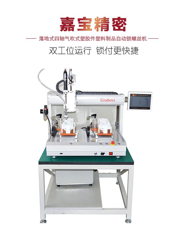 嘉宝GBL-Y331四轴气吹式塑胶件塑料制品自动锁螺丝机-样图-1