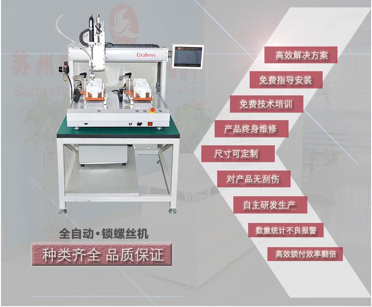 嘉宝GBL-Y331四轴气吹式塑胶件塑料制品自动锁螺丝机-样图-6