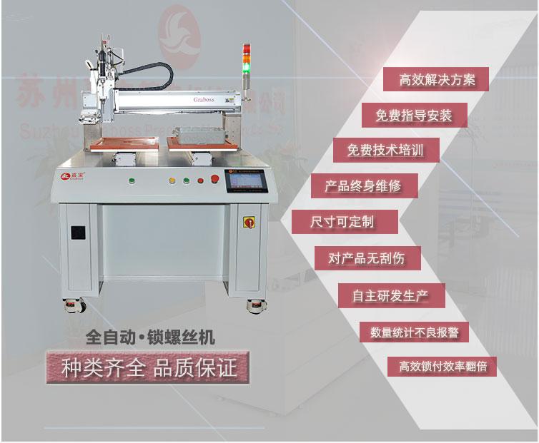 嘉宝GBL-CX331落地吹吸式自动锁塑料配线箱螺丝机-样图-6