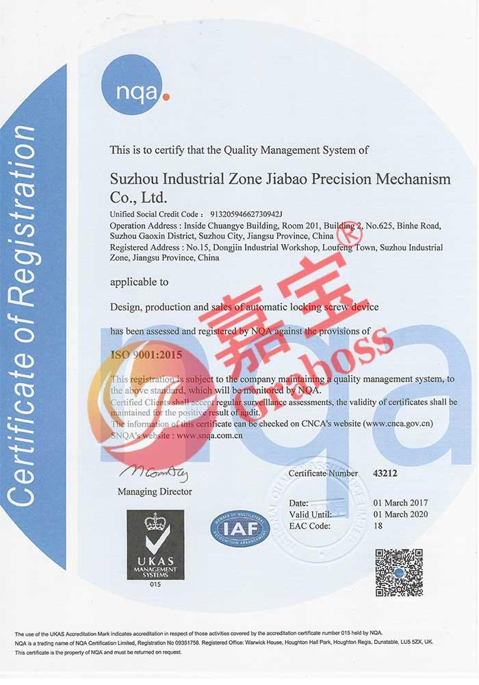 嘉宝ISO9001英文版