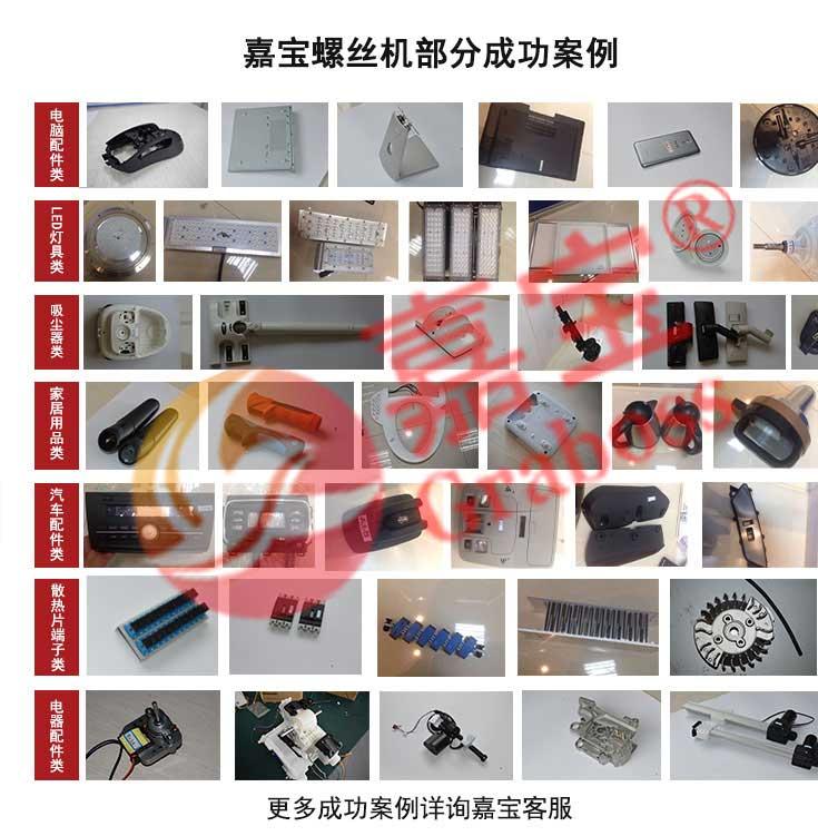 嘉宝吹吸式锁螺丝机-荣誉证书和专利图