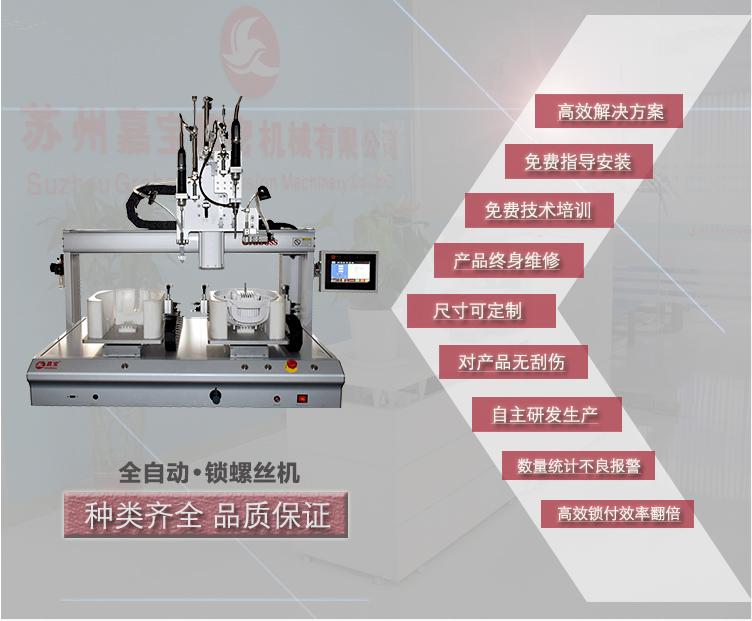 桌面型吹吸式双电批锁风扇马达罩螺丝机-样图