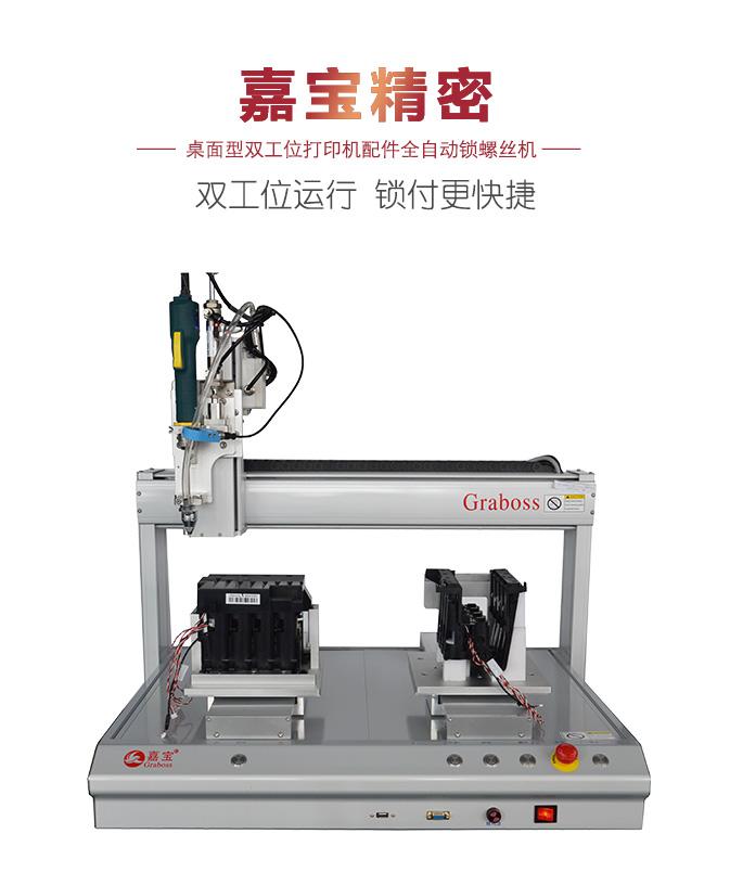 打印机配件全自动锁螺丝机图片