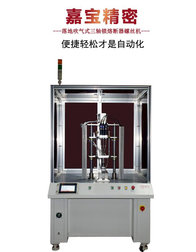 熔断器三轴落地式全自动拧螺丝机-系统和功能图-2