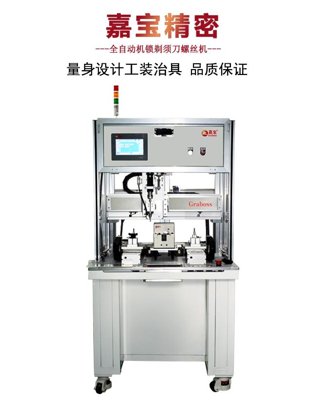 嘉宝GB-LYX331锁剃须刀螺丝机