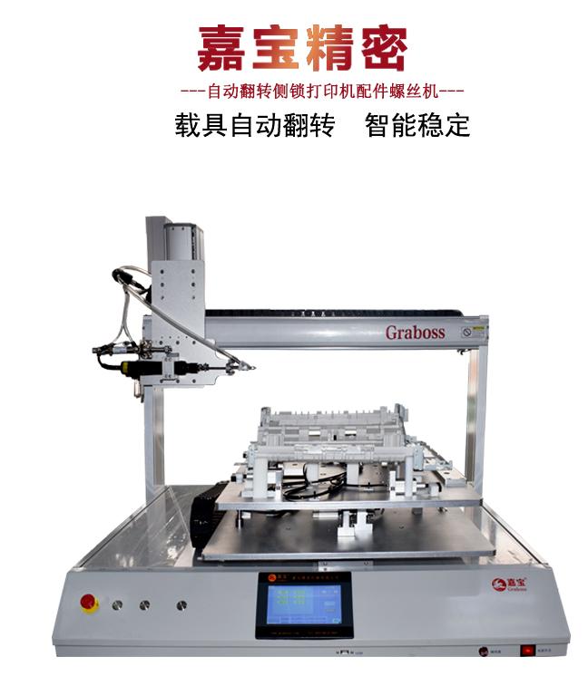 嘉宝GB-YX331坐标式双Y锁付三极管自动螺丝机