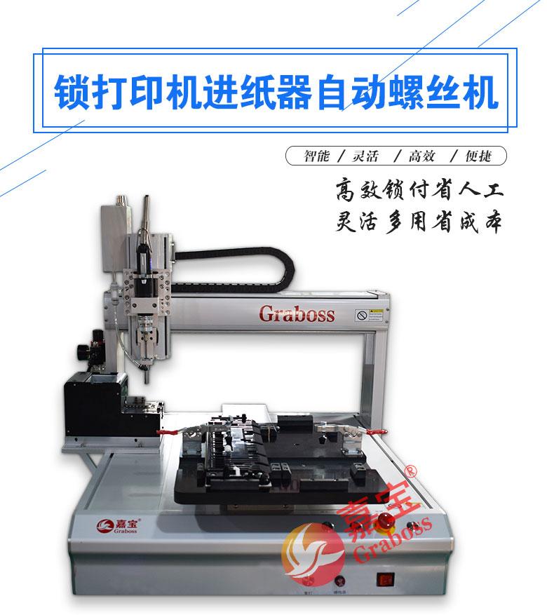 桌面型三轴吸气式锁打印机进纸器自动螺丝机