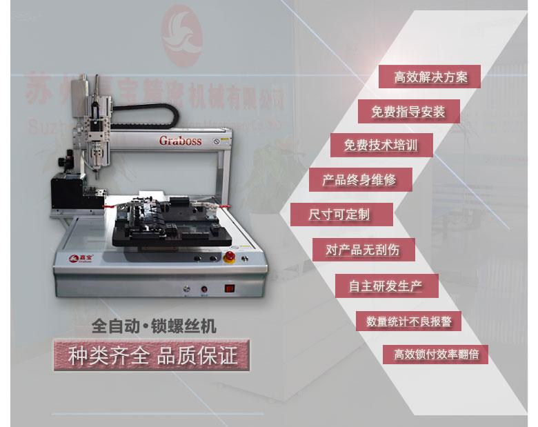 桌面型三轴吸气式锁打印机进纸器自动螺丝机-功能图