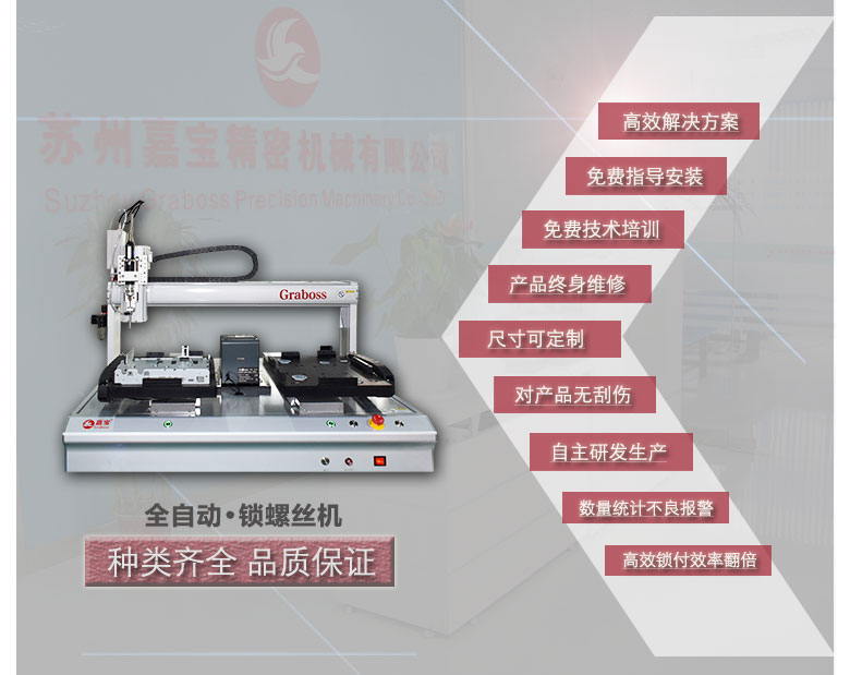 桌面型四轴吸气式打印机电路板外壳自动锁螺丝机-功能图