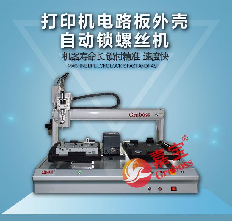 桌面型四轴吸气式打印机电路板外壳自动锁螺丝机