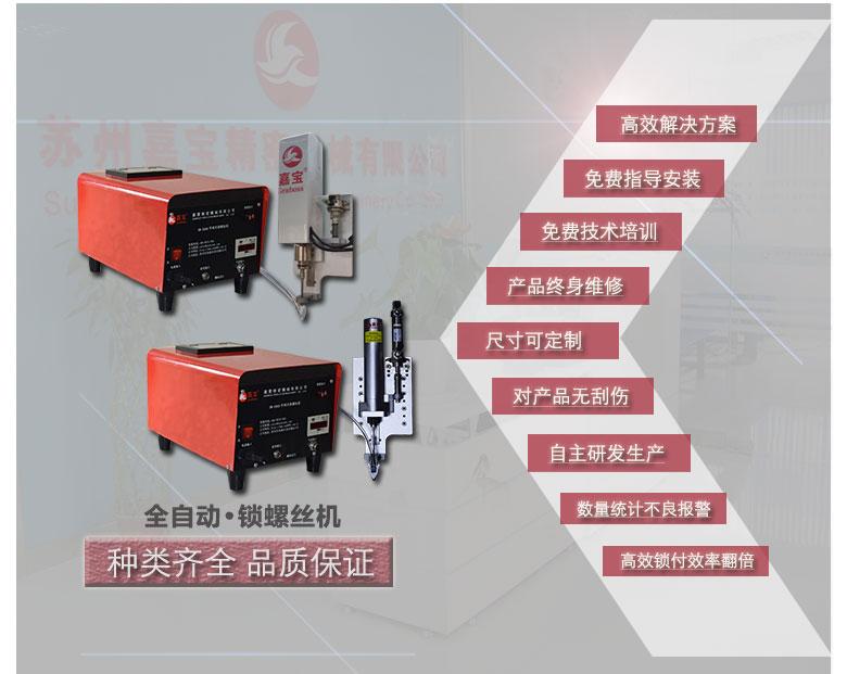自动螺丝机锁付供料模组-供料机+伺服起子或电动起子