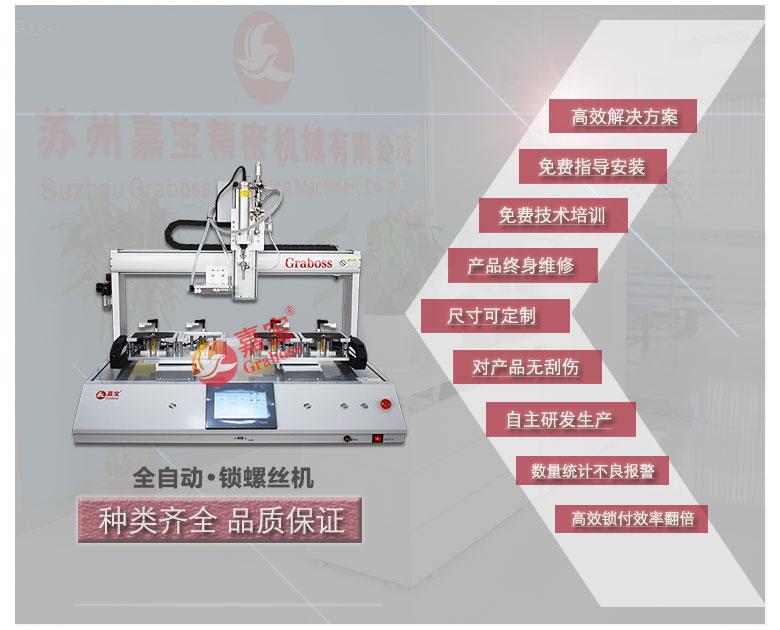 坐标型锁螺丝机锁具产品自动打螺丝机理由图