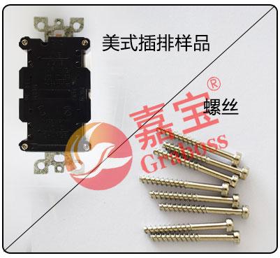 坐标型锁螺丝机锁美式插座样品及螺丝图